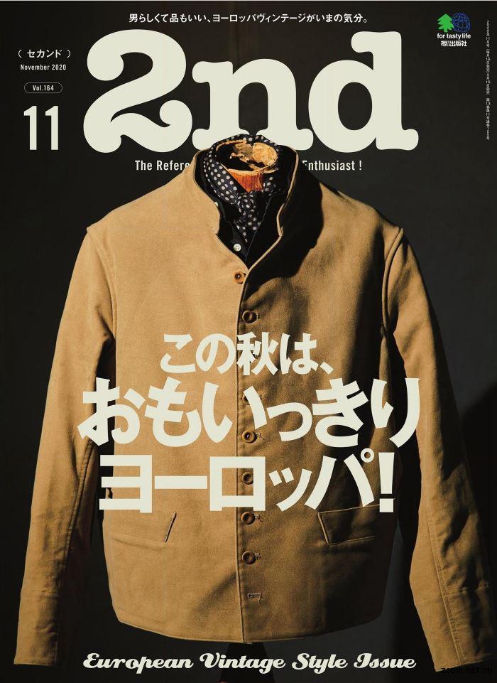 2nd 2020年11月號 Vol.164 【日文版】