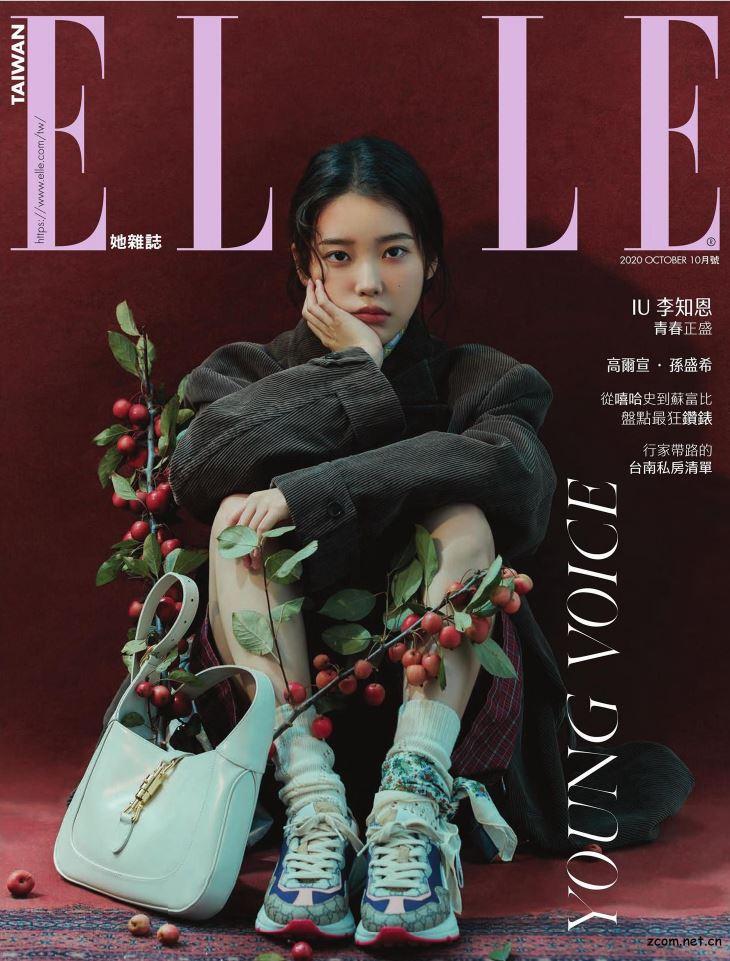 ELLE她 2020年10月號 第349期