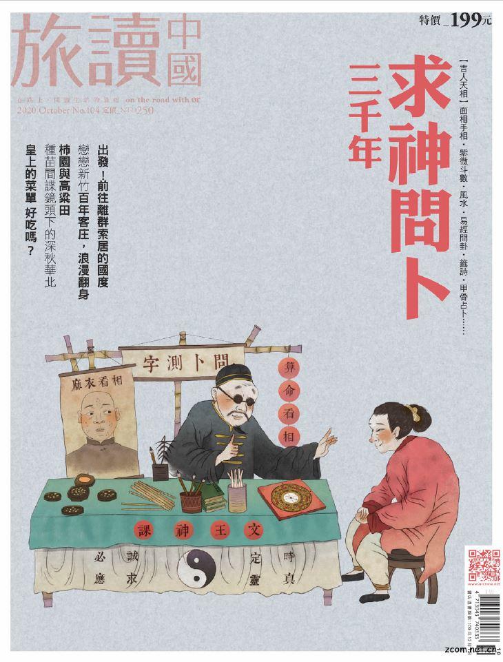Or旅讀中國 2020年10月號 第104期:求神問卜三千年