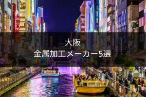 【大阪】で【板金加工】メーカーをお探しなら!凄腕の板金加工メーカー10選!