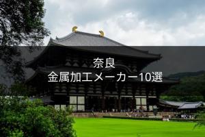 【奈良で金属加工を依頼するなら!】技術力が高い金属加工メーカー10選!