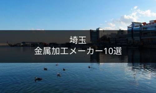 【埼玉で金属加工を依頼するなら!】技術力が光る金属加工メーカー10選!