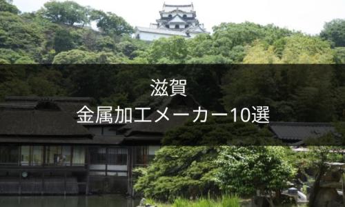【滋賀で金属加工を依頼するなら!】技術力が高い金属加工メーカー10選!