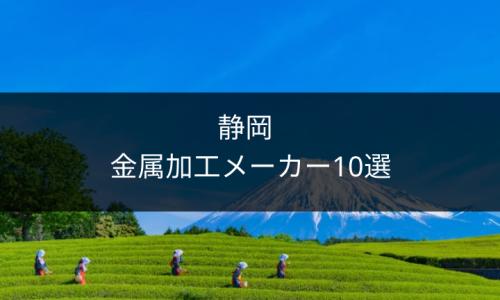 【静岡で金属加工を依頼するなら!】技術力が高い金属加工メーカー10選!