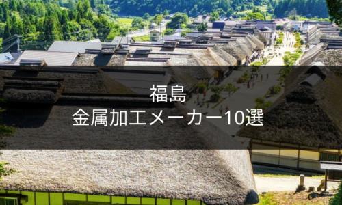 【福島で金属加工を依頼するなら!】腕の立つ金属加工メーカー10選!