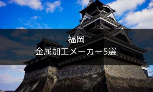 【福岡で金属加工を依頼するなら!】技術力が高い金属加工メーカー5選!
