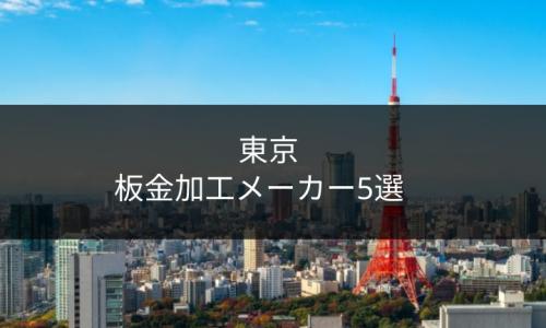 【東京で板金加工を依頼するなら!】東京で腕の立つ板金加工メーカー5選