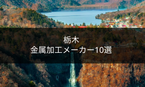 【栃木で金属加工を依頼するなら!】技術力の光る金属加工メーカー10選!