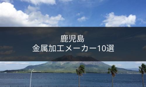【鹿児島で金属加工を依頼するなら!】腕の立つ金属加工メーカー10選!