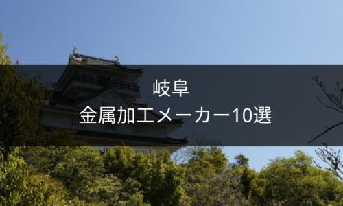 【岐阜で金属加工を依頼するなら!】技術力が高い金属加工メーカー10選!