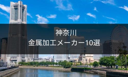 【神奈川で金属加工を依頼!】アルミ・ステンレス等の金属加工メーカー10選!