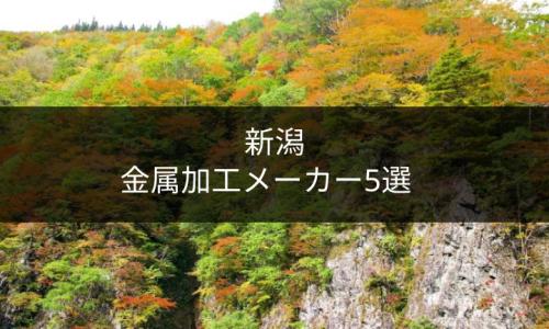 【新潟で金属加工を依頼するなら!】技術力が高い金属加工メーカー5選!
