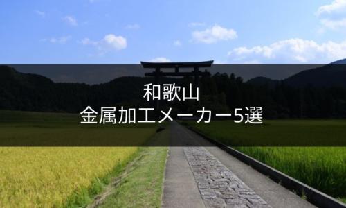 【和歌山で金属加工を依頼するなら!】腕利きの金属加工メーカー5選!