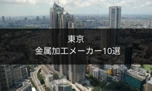 【東京で金属加工を依頼するなら!】Mitsuriおすすめ工場10選