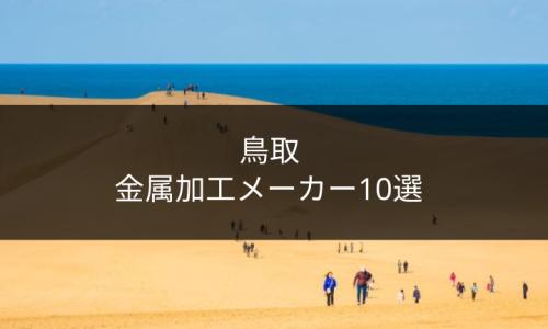 【鳥取で金属加工を依頼するなら!】技術力が高い金属加工メーカー10選!