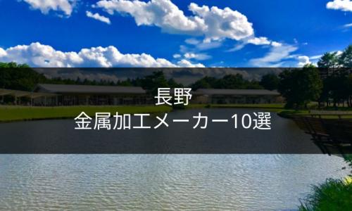 【長野で金属加工を依頼するなら!】技術力が高い金属加工メーカー10選!