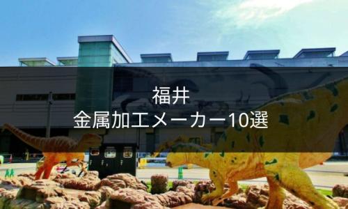 【福井で金属加工を依頼するなら!】技術力が高い金属加工メーカー10選!