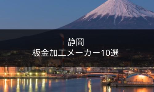 【静岡県】で【板金加工】メーカー探しなら…腕の立つオススメ板金加工メーカー10選!