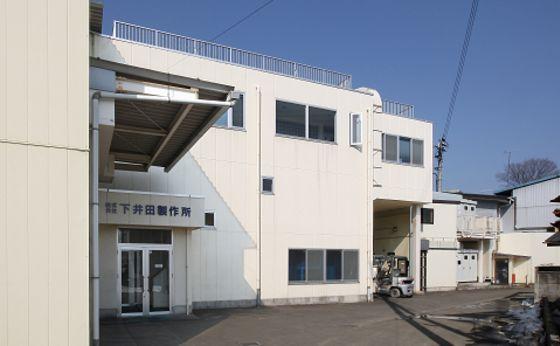 株式会社下井田製作所