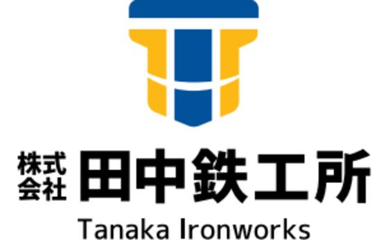株式会社 田中鉄工所
