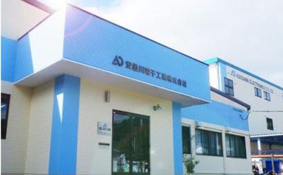 安曇川電子工業株式会社