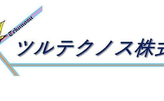 ツルテクノス株式会社