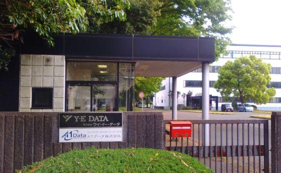 A1データ株式会社