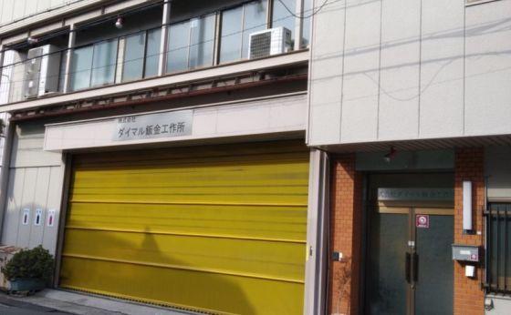 株式会社ダイマル鈑金工作所