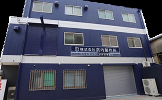株式会社武内製作所