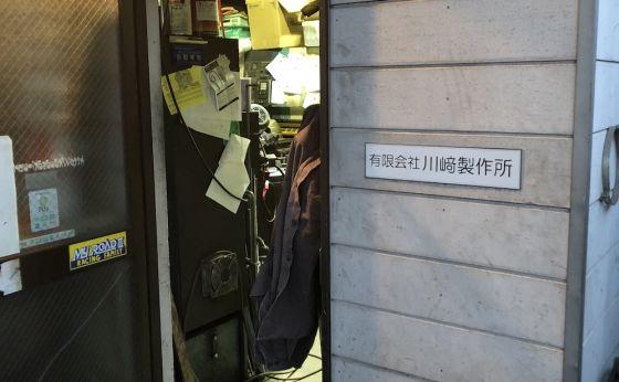 有限会社川﨑製作所