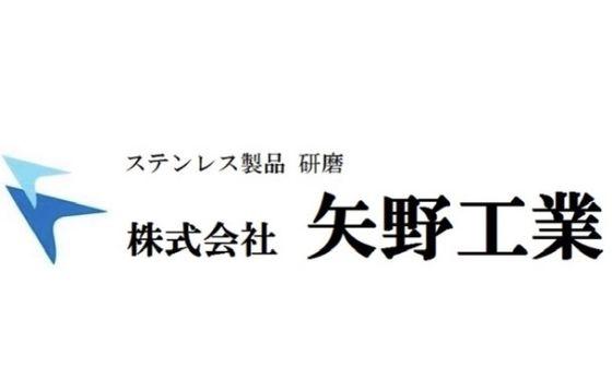 株式会社 矢野工業
