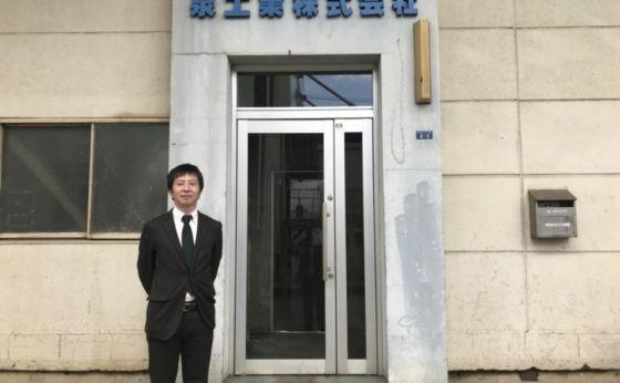 泉工業株式会社
