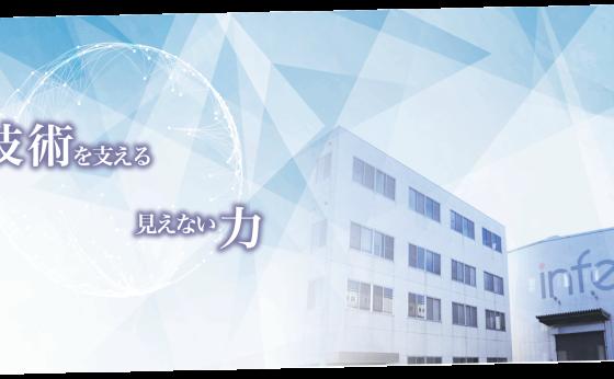 株式会社インフェック 栃木工場