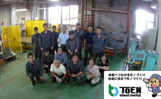 株式会社東円鈑工所
