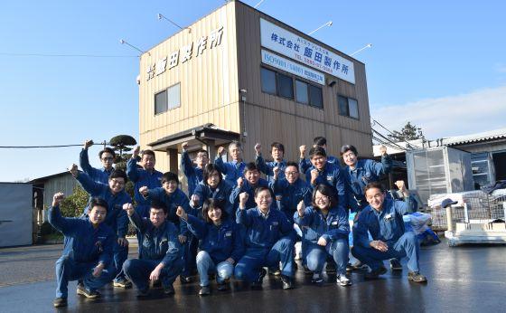 株式会社飯田製作所