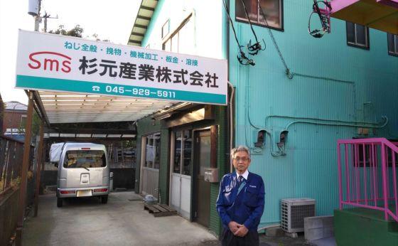 杉元産業株式会社
