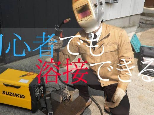 【DIY】100V溶接機を使ってみた!