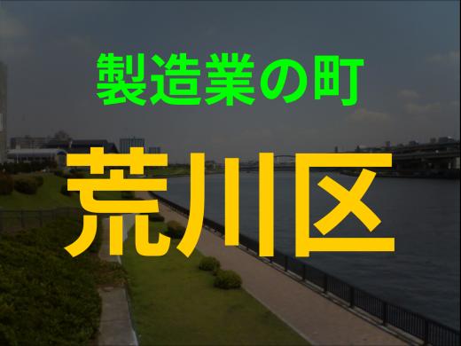 東京都荒川区は製造業の街!