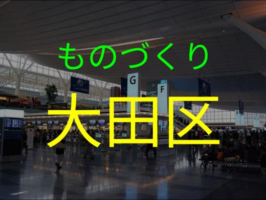 世界的にも珍しい東京都大田区のものづくり