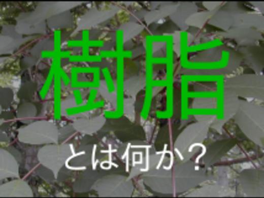 プラスチック・樹脂とは何か?