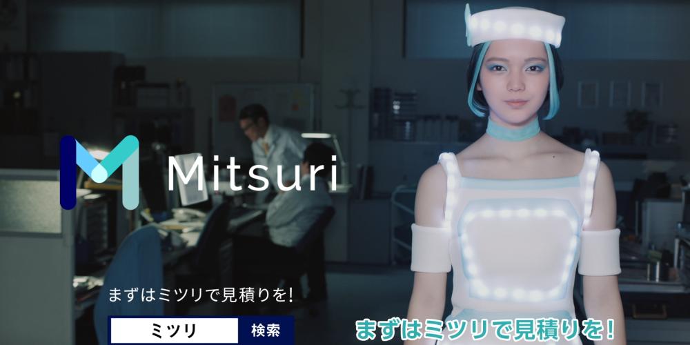 金属加工受発注プラットフォームMitsuri 新CM完成