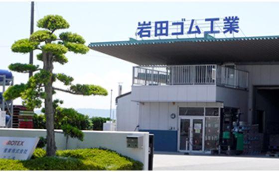 有限会社 岩田ゴム工業