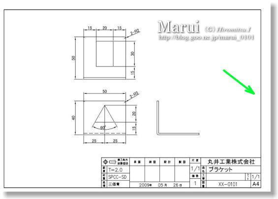 板金加工の図面