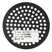 CFRTP(炭素繊維強化熱可塑性樹脂)パンチング
