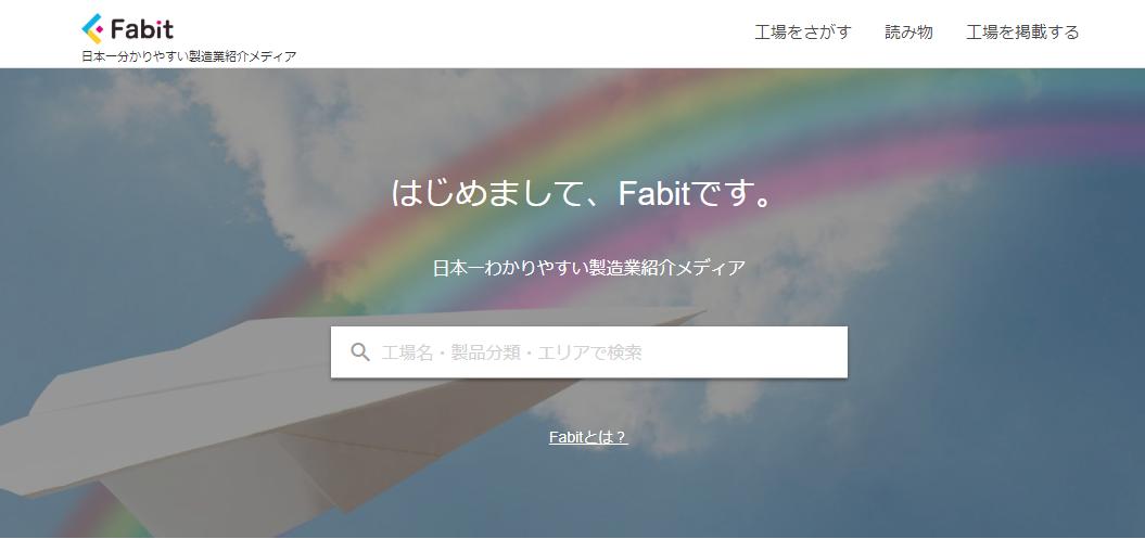 Fabitのトップ画