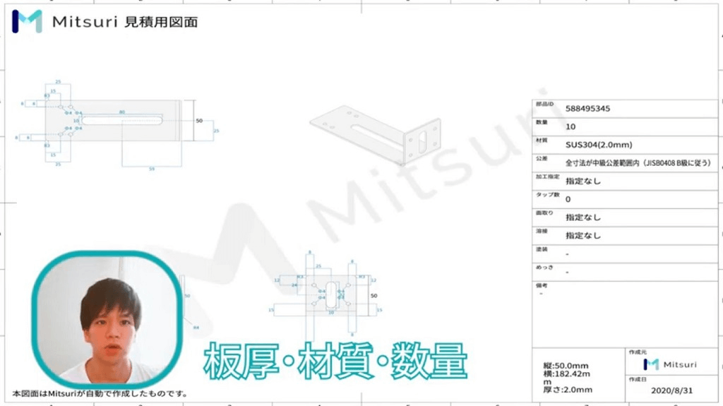 Mitsuriの図面例の画像