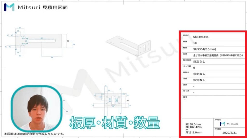 金属加工図面の表題欄例
