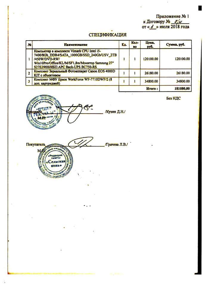 спецификация к договору закупки