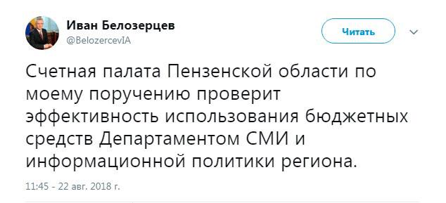 Губернатор Пензенской области Белозерцев Иван Александрович