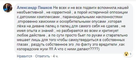 Александр Пашков - цитаты